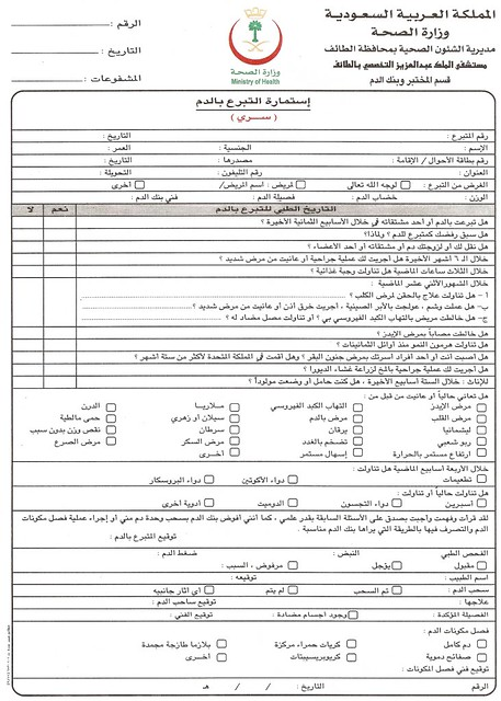 Potential Blood Donor Form A Standard Ministry Of Health