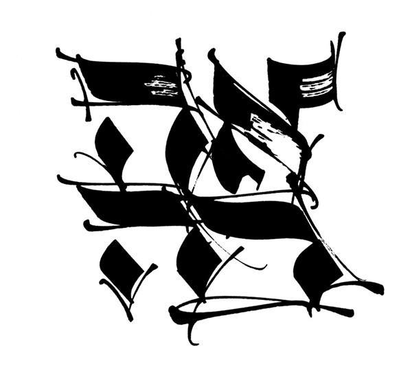 hebrew tattoo love calligraphie command e pour un tatouage flickr. Black Bedroom Furniture Sets. Home Design Ideas