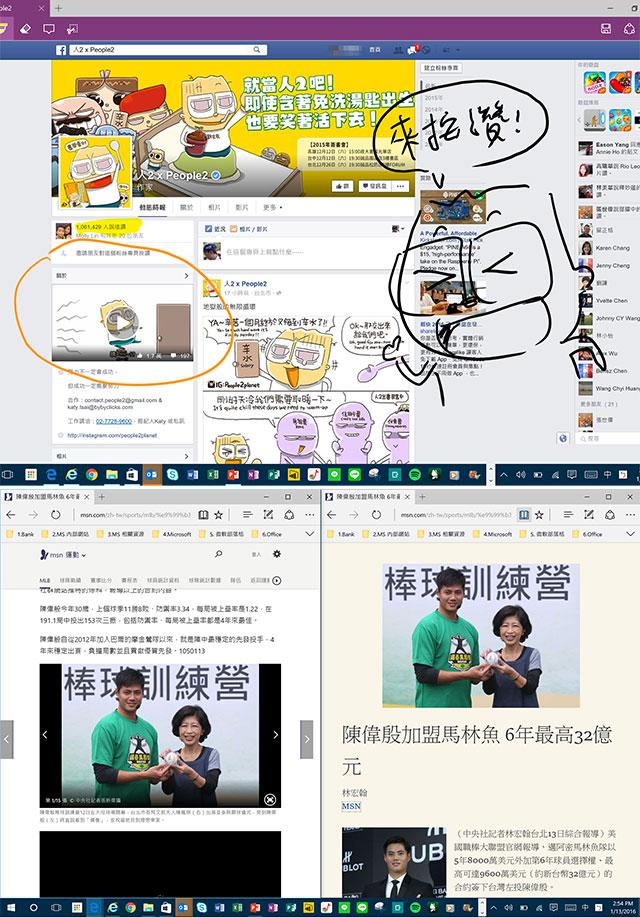 3C Windows10 開始功能表 WindowsHello MicrosoftEdge 升級 就當人2吧 人2出書 徵女友 人2 人2的插画星球 People2