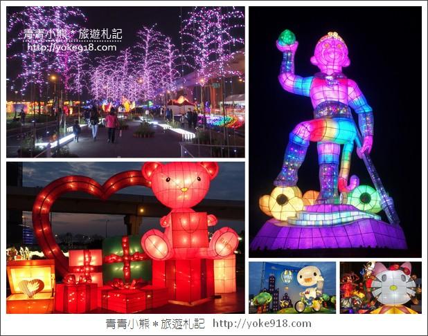 台湾灯会》2016台湾灯会在桃园.台湾灯会抢先看~附详细交通及实况
