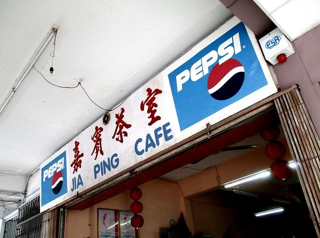 Jia Ping Cafe, Pedada, Sibu