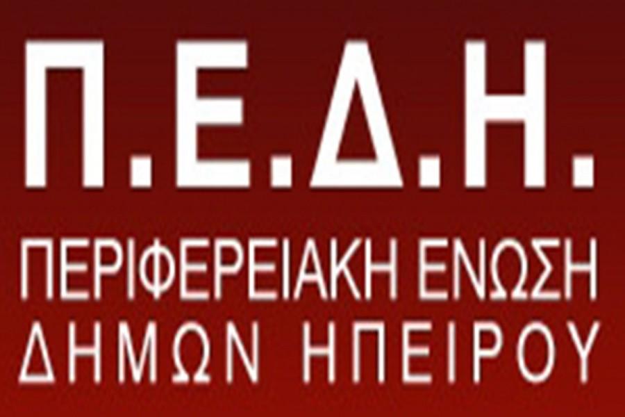 Με επιτυχία πραγματοποιήθηκε στο Ετήσιο Συνέδριο της Π.Ε.Δ. Ηπείρου στα Ιωάννινα