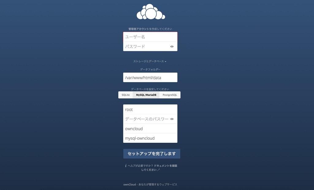 ownCloudの初期設定画面