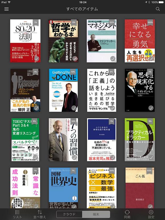 書籍一覧iPad