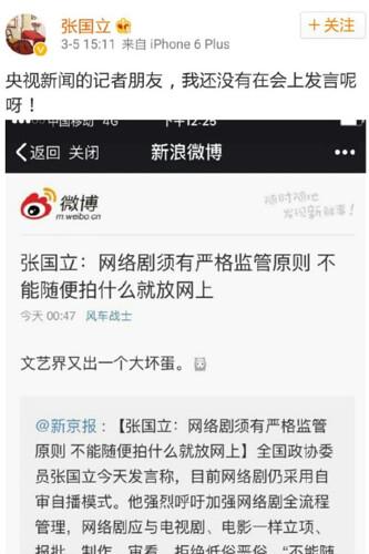 图片截自@张国立 的微博