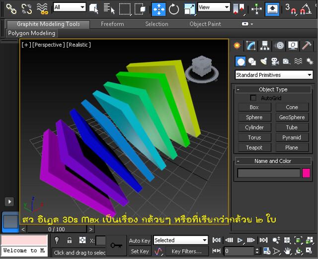 3Ds Max วิธีการสร้างโมเดล Extrude สอนโดย สว อิเฎล