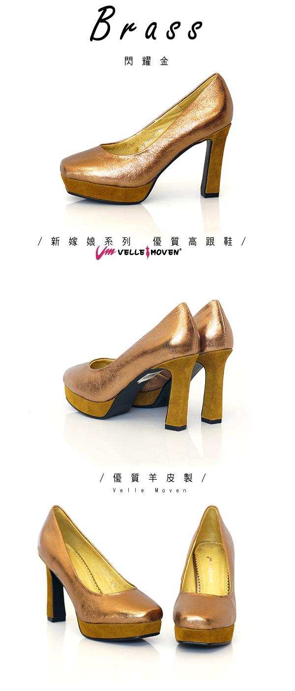 高跟鞋,VelleMoven,   新娘嫁鞋,全真皮,性感,危險高度,專櫃鞋款,百貨專櫃,閃耀金