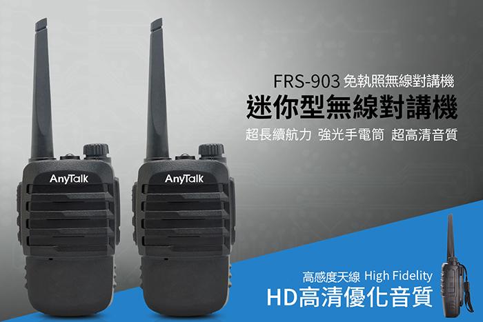 Any Talk  FRS-903免執照無線對講機(2入 / 1組) 圖示介紹1
