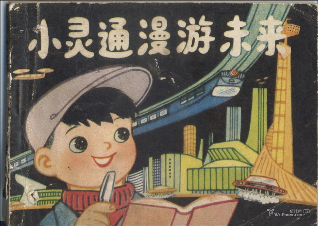 葉永烈(1978)《小靈通漫遊未來》。上海:少年兒童出版社。