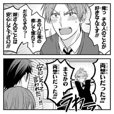 160211(2) - 第74回、漫畫家「椿泉」搞笑連載《月刊少女野崎同學》更新:若松博隆的深情告白,讓哥尖叫惹!