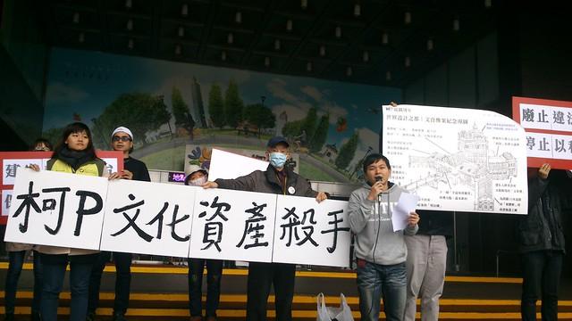 臺北文資環境守護聯盟郁良溎批評「假公濟私」的再進化:假私害公!