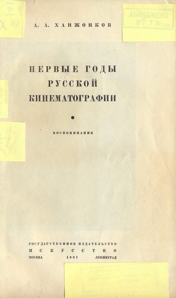 Khanzhonkov_-_Pervye_gody_russkoy_kinematografii_-_1937_Страница_002