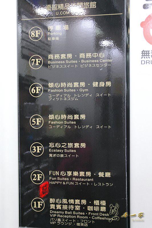 [林口三井OUTLET住宿選擇] 悠逸休閒旅館|環境