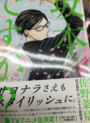 Mangá Sakamoto desu ga? vai receber adaptação em Anime na Primavera 2016