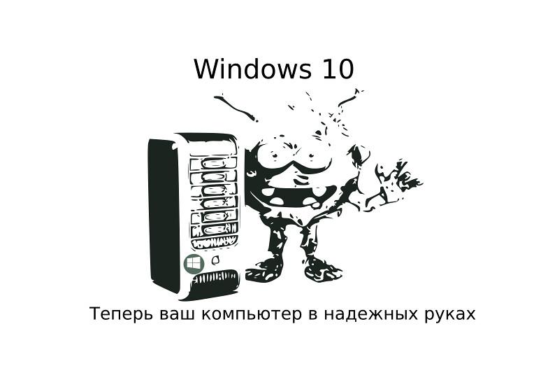 Самовольная установка программ в Windows 10