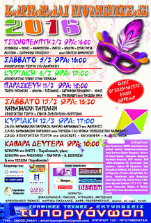 Ηγουμενίτσα: Πρόγραμμα αποκριάτικων εκδηλώσεων