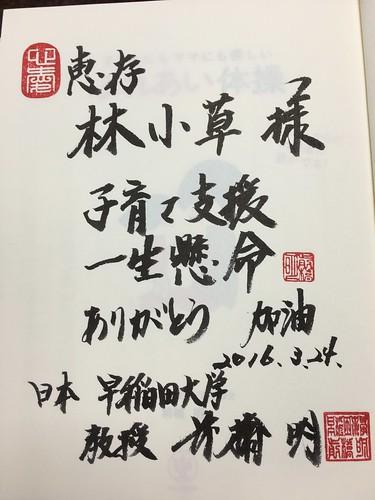 前橋明老師送我書