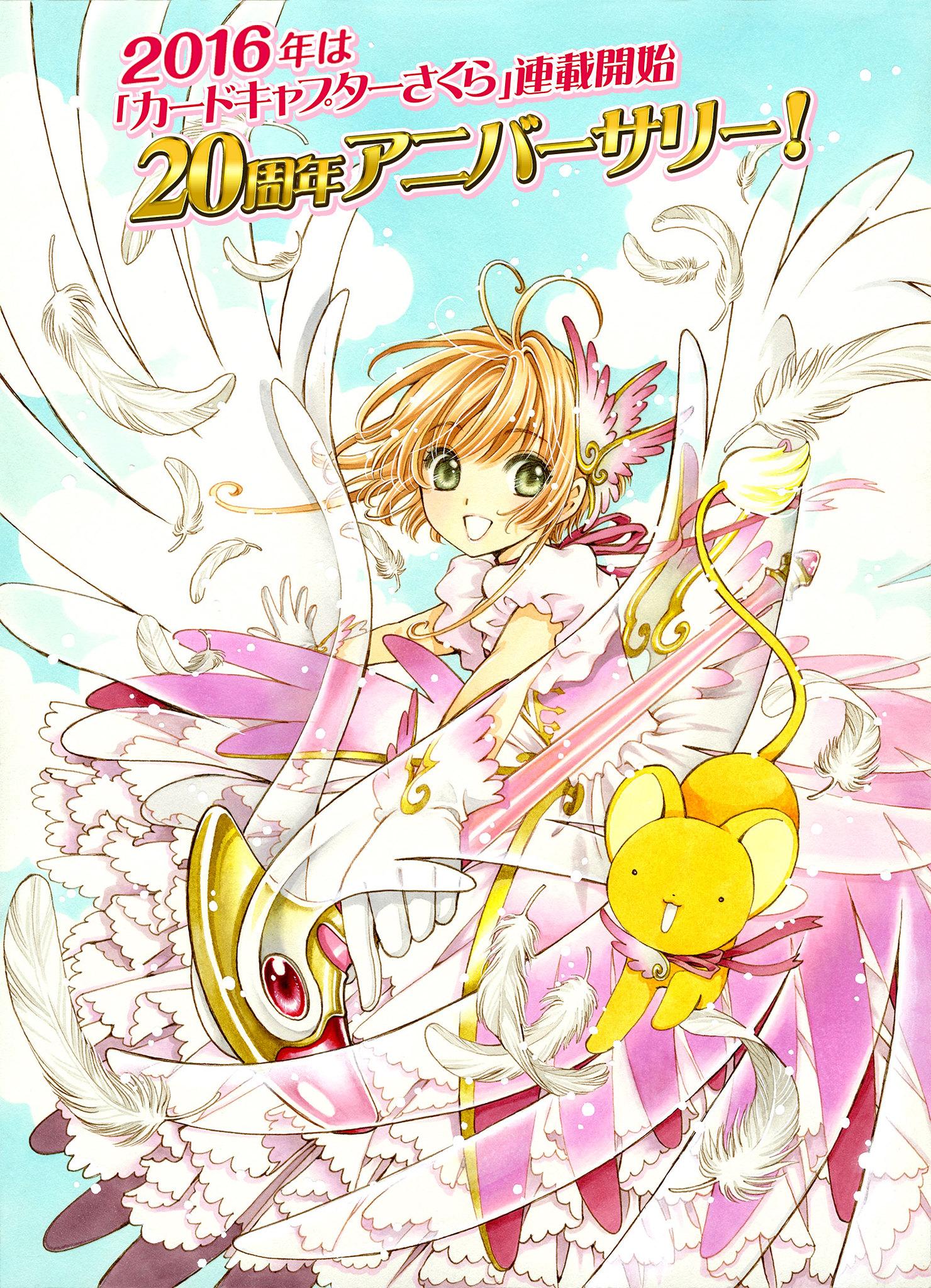 160430 – 中學生「小櫻」也沒問題的唷!CLAMP漫畫《庫洛魔法使》慶祝20週年、續篇6/3正式連載!