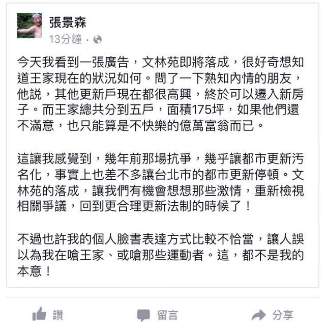 圖片來源:張景森原臉書公開訊息