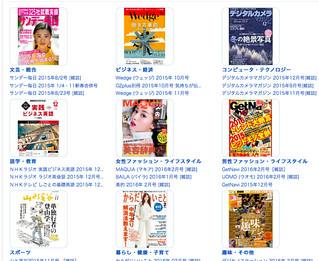 Kindle人気雑誌99円均一セール (2016.1.25-)