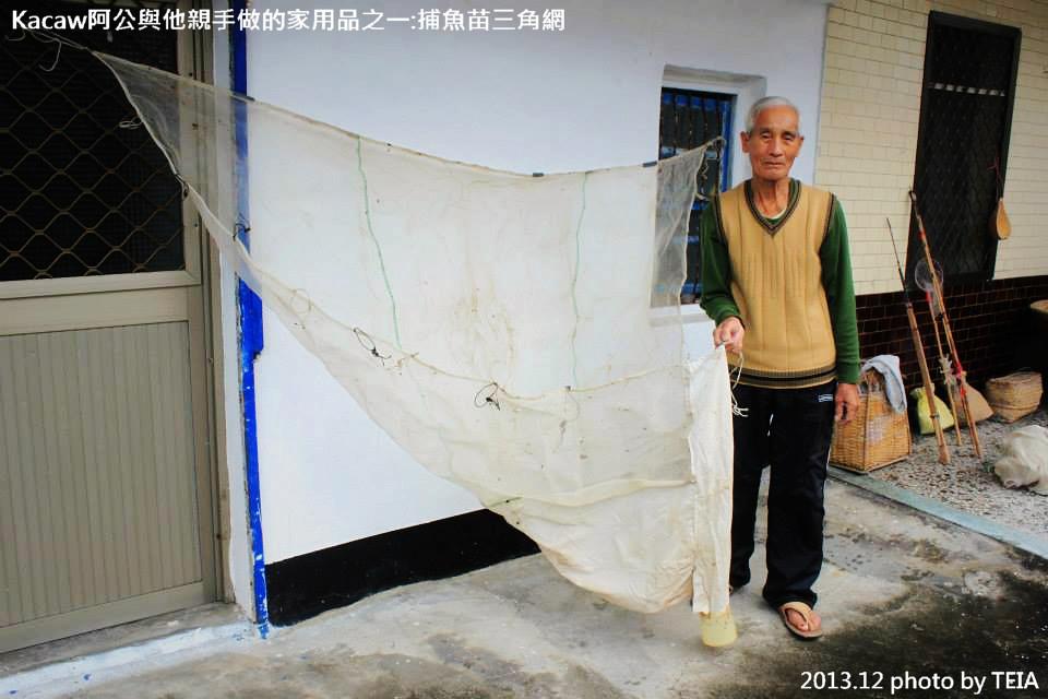 kacaw阿公與他親手做的家用品之一:捕魚苗三角網