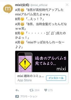 Twitterのタイムラインに表示されたmixiの広告にモヤモヤ