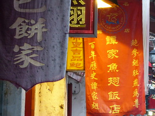 Letreros chinos en Macao