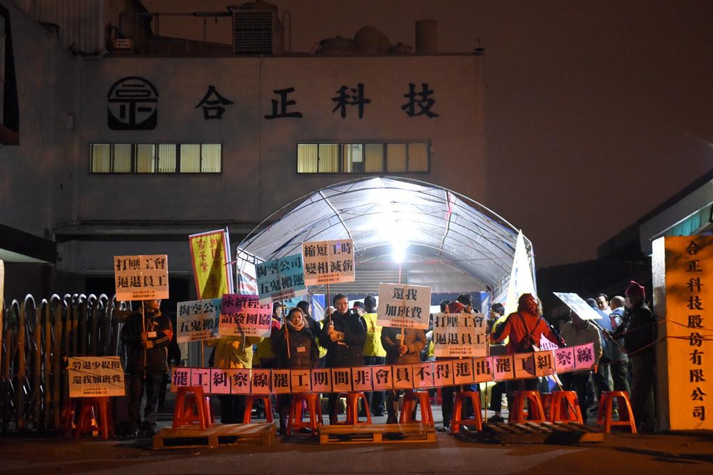 合正科技工會在公司預定出貨前一天發動罷工,最終取得談判戰果。(攝影:宋小海)