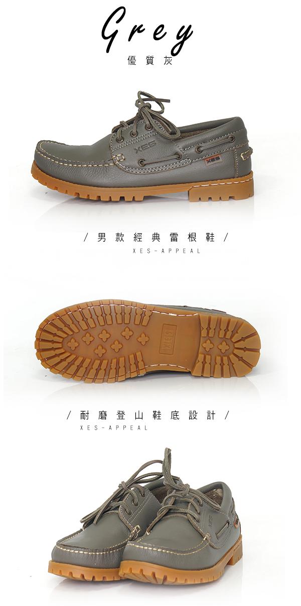 XES,男款,經典 時尚,雷根帆船鞋,防滑舒適大底,灰色,男鞋,百貨專櫃鞋,必備單品,正式,休閒,專櫃鞋