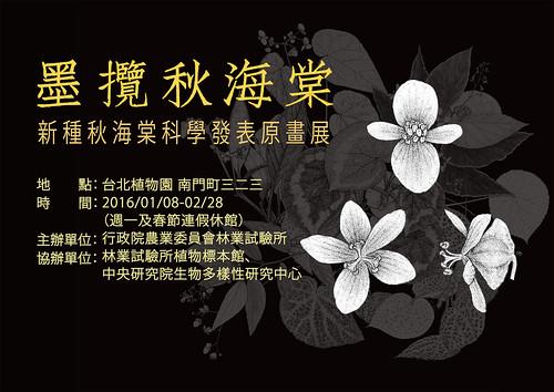 墨攬秋海棠原畫展海報。林試所提供。