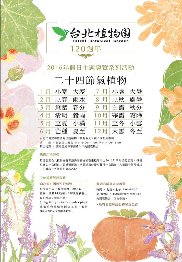台北植物園120周年紀念,推出24節氣植物,陪伴民眾一整年!圖片來源:林業試驗所提供。