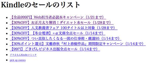 Kindle sale list (japan)