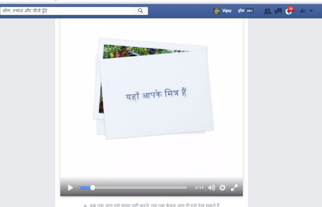Facebook Friends Day Brings Video Montages To Your News Feed For Social Network's 12th Birthday