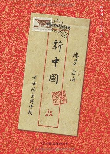 陸士諤(2010)《新中國》。北京:九州出版社。