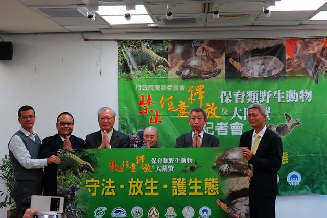 政府與民間團體宣示,合作推動尊重生命的放生行為之決心。圖片來源:林務局。
