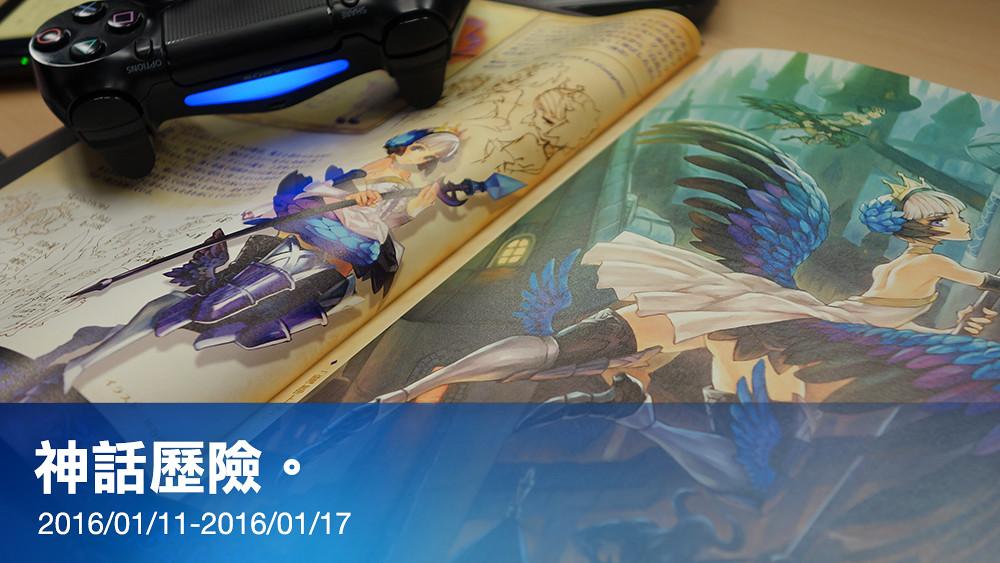 PS Store 01/11-01/17 小編精選