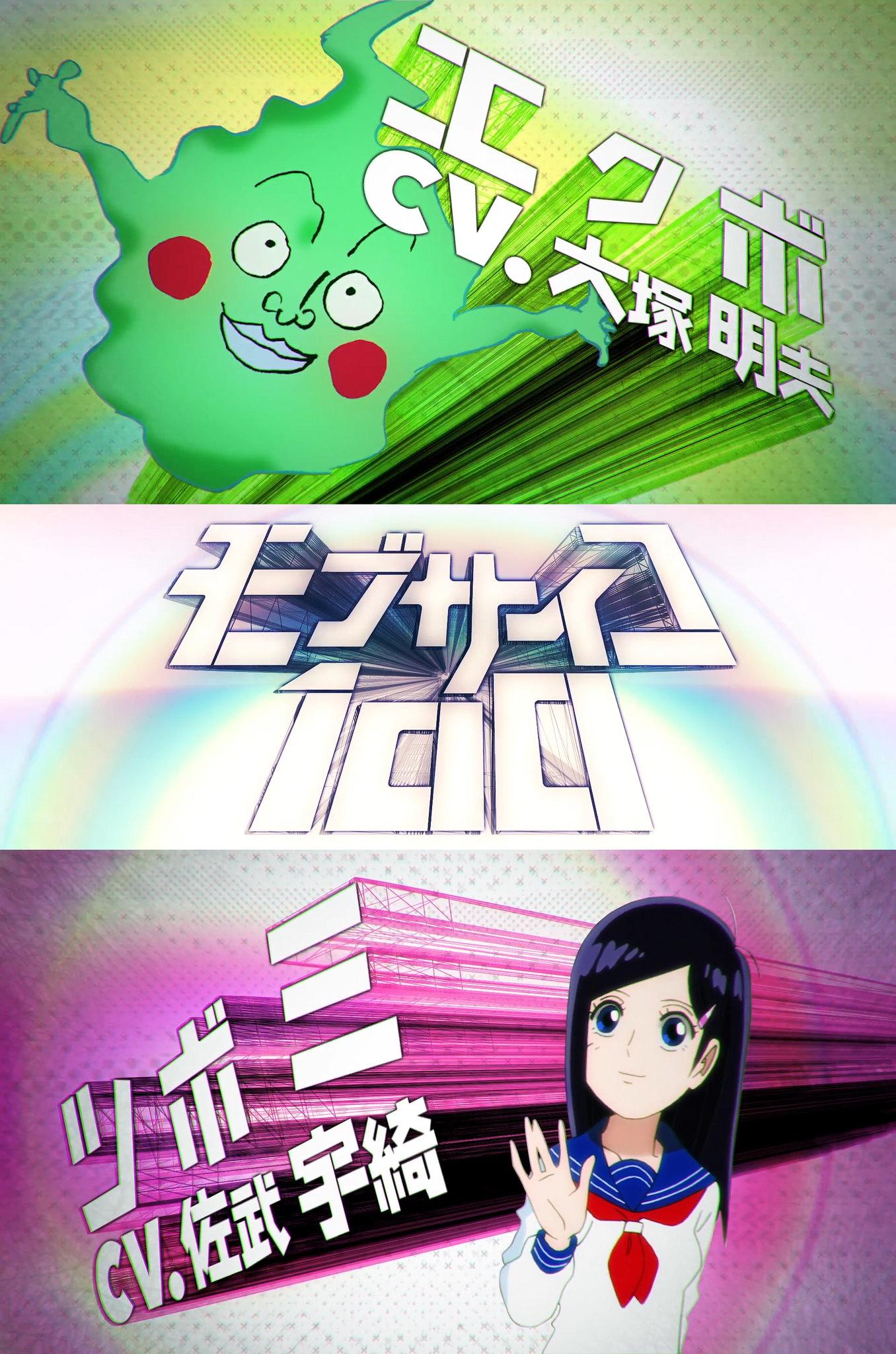 160326(3) -「川井憲次」搖滾爵士樂再進化!科幻動畫《モブサイコ100》發表全部聲優、正式預告大公開!