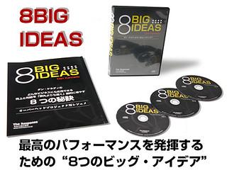 『ダン・ケネディの8つのビッグ・アイディア』