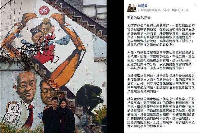 2016-04-12詹順貴出任環保署副署長臉書發言。圖片來源:詹順貴FB截圖