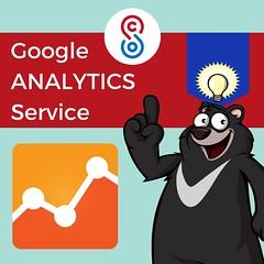 GA網頁分析服務