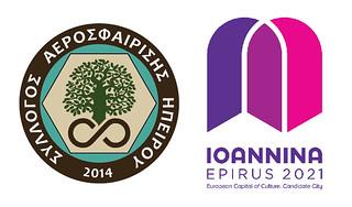 Ο Σύλλογος Αεροσφαίρισης Ηπείρου στηρίζει τα Ιωάννινα για τον τίτλο της Πολιτιστικής Πρωτεύουσας Ευρώπης 2021