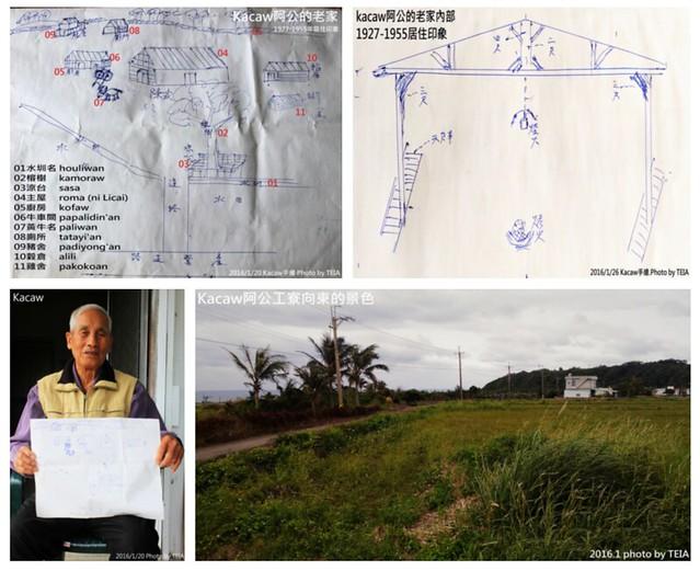 左圖上:陳先順阿公的老家;右圖上:陳先順手繪老家內部;左圖下:陳先順阿公與自己的家園地圖;  右圖下:2016 KACAW阿公工寮向東的景色。攝影:黃苑蓉
