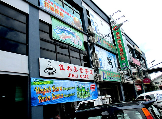 Jiali Cafe
