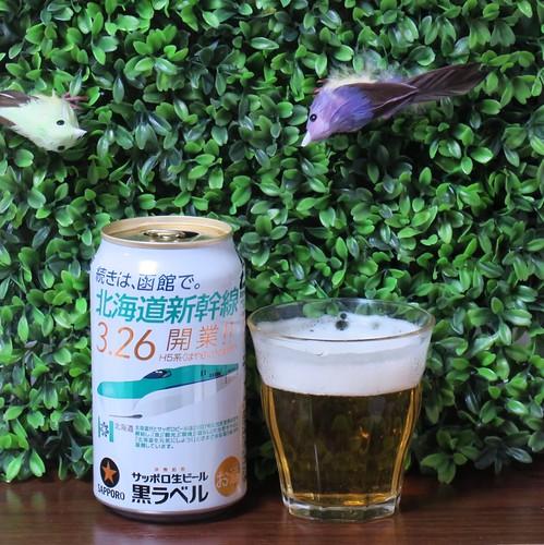サッポロ黒ラベル 北海道新幹線の缶