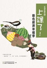 《上課了!生物多樣性》第四冊「綠色經濟幸福學」一本