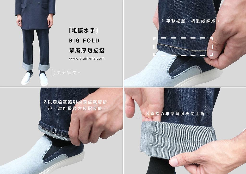 捲褲管,捲褲管 男,捲褲管教學,捲褲管女,捲褲管 女,捲褲子