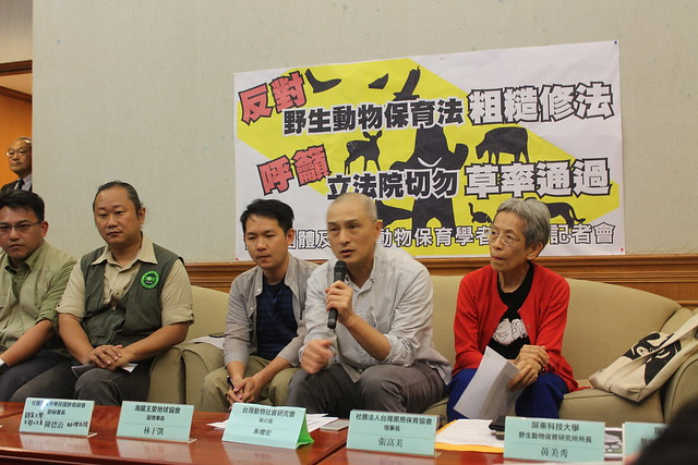 4月19日由民間團體召開記者會,呼籲野生動物保育法修訂草案應容納更多意見兼顧生物多樣性。攝影:廖靜蕙