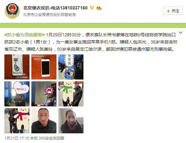 Beijing announced anti-PA police thieves pictures, mosaics on the suspect's nose