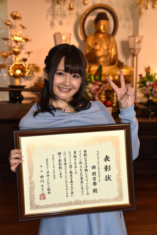 160203 - 傳統內褲(ふんどし)讚!聲優「西明日香」愛用&推廣有功而榮獲《2015 日本褌名人大賞》表彰!