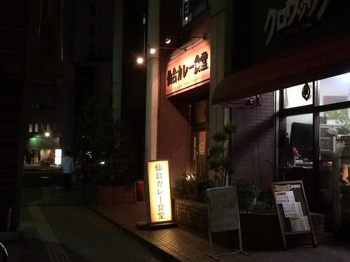 仙台カレー食堂